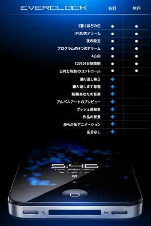 iPhone、iPadアプリ「目覚まし時計。クロック  : EverclockFree」のスクリーンショット 4枚目
