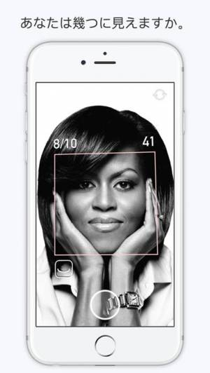 iPhone、iPadアプリ「PhotoAge Live - How Old Do You Really Look?」のスクリーンショット 2枚目
