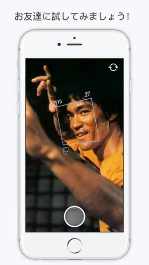 iPhone、iPadアプリ「PhotoAge Live - How Old Do You Really Look?」のスクリーンショット 3枚目