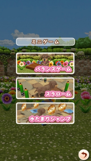 iPhone、iPadアプリ「マイドッグ マイルーム」のスクリーンショット 2枚目