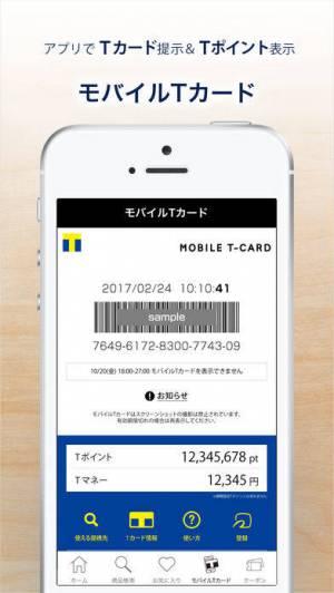 iPhone、iPadアプリ「TSUTAYAアプリ」のスクリーンショット 3枚目