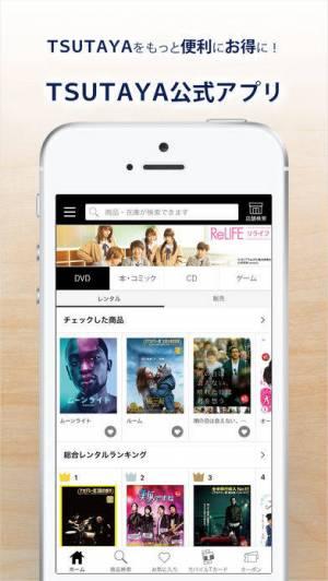 iPhone、iPadアプリ「TSUTAYAアプリ」のスクリーンショット 1枚目