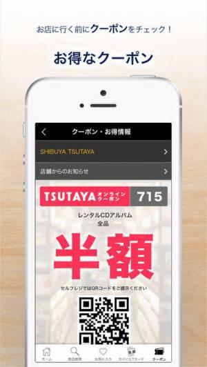 iPhone、iPadアプリ「TSUTAYAアプリ」のスクリーンショット 2枚目