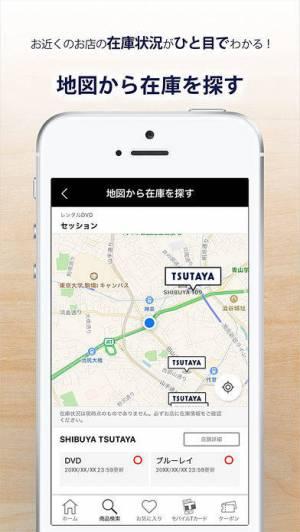 iPhone、iPadアプリ「TSUTAYAアプリ」のスクリーンショット 5枚目