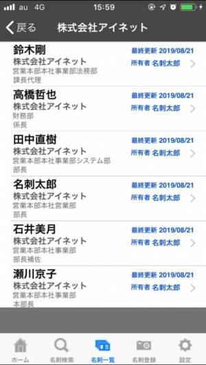 iPhone、iPadアプリ「名刺バンク」のスクリーンショット 3枚目