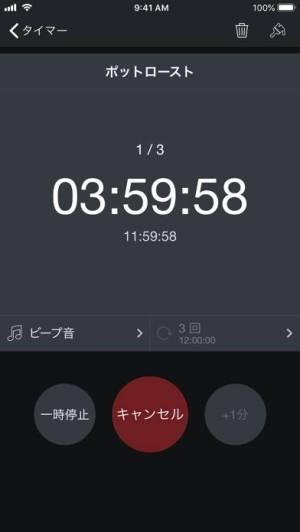 iPhone、iPadアプリ「Timer+」のスクリーンショット 5枚目
