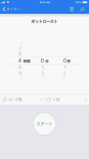 iPhone、iPadアプリ「Timer+」のスクリーンショット 3枚目