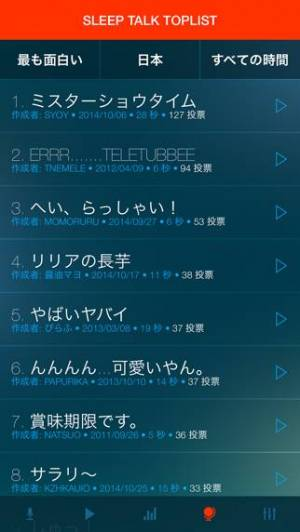 iPhone、iPadアプリ「Sleep Talk Recorder」のスクリーンショット 2枚目