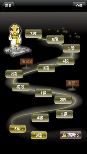 iPhone、iPadアプリ「インド式計算マスター」のスクリーンショット 2枚目