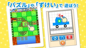 iPhone、iPadアプリ「知育ゲーム遊び放題!ワオっち!ランド」のスクリーンショット 4枚目