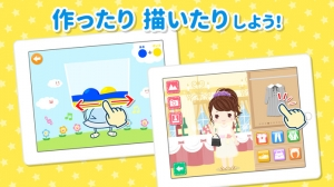iPhone、iPadアプリ「知育ゲーム遊び放題!ワオっち!ランド」のスクリーンショット 5枚目