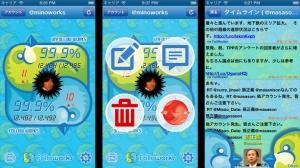 iPhone、iPadアプリ「フォローワークス : NO.1ツイッター相互フォロー管理アプリ」のスクリーンショット 2枚目