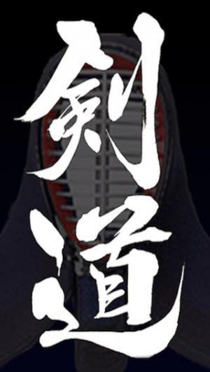 iPhone、iPadアプリ「剣道」のスクリーンショット 4枚目