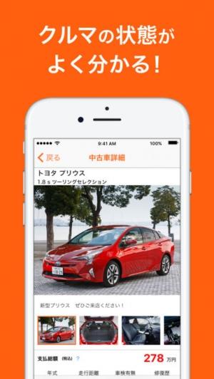 iPhone、iPadアプリ「中古車情報カーセンサー」のスクリーンショット 3枚目