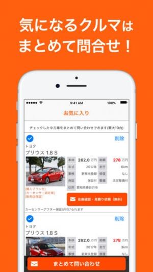 iPhone、iPadアプリ「中古車情報カーセンサー」のスクリーンショット 4枚目