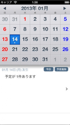 iPhone、iPadアプリ「行動予定表」のスクリーンショット 1枚目
