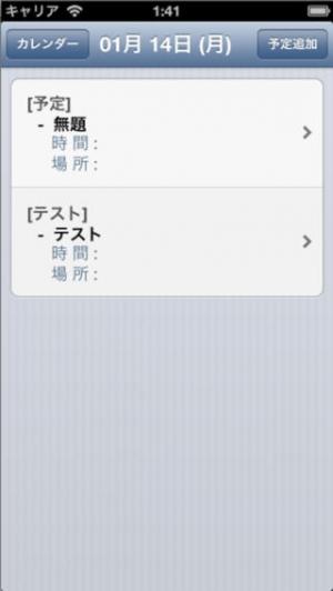 iPhone、iPadアプリ「行動予定表」のスクリーンショット 3枚目