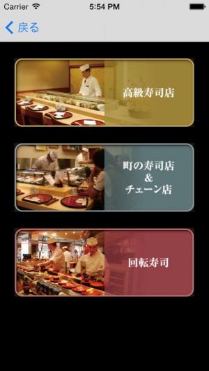 iPhone、iPadアプリ「寿司ブック お店ガイドと寿司情報」のスクリーンショット 3枚目