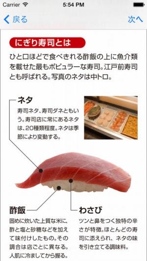 iPhone、iPadアプリ「寿司ブック お店ガイドと寿司情報」のスクリーンショット 2枚目