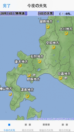 iPhone、iPadアプリ「気象天気図」のスクリーンショット 3枚目