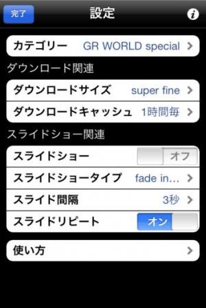iPhone、iPadアプリ「GR WORLD」のスクリーンショット 5枚目