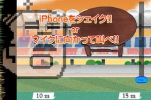 iPhone、iPadアプリ「ちゃぶ投げ」のスクリーンショット 3枚目