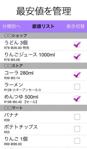 iPhone、iPadアプリ「底値メモ(買物リスト+底値帳)」のスクリーンショット 1枚目