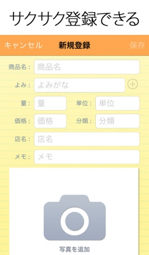 iPhone、iPadアプリ「底値メモ(買物リスト+底値帳)」のスクリーンショット 5枚目