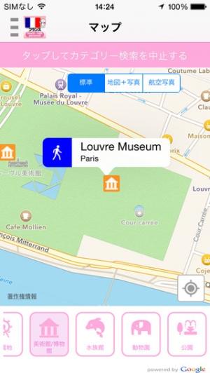 iPhone、iPadアプリ「指さし会話フランス touch&talk 【personal version】」のスクリーンショット 5枚目