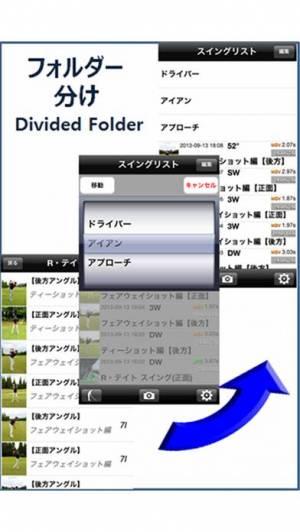 iPhone、iPadアプリ「Best Swing - ベストスイング」のスクリーンショット 3枚目