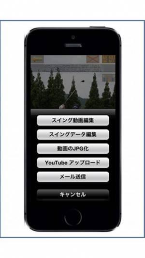 iPhone、iPadアプリ「Best Swing - ベストスイング」のスクリーンショット 5枚目