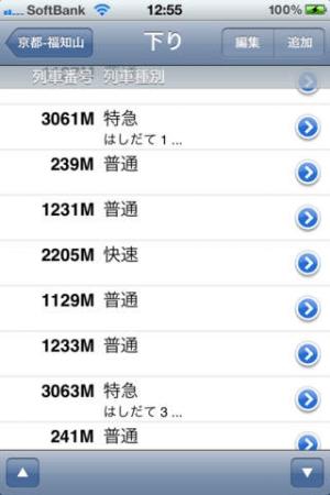 iPhone、iPadアプリ「yubiDia」のスクリーンショット 3枚目