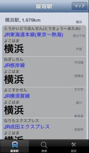 iPhone、iPadアプリ「駅占い・最寄駅・駅検索」のスクリーンショット 1枚目
