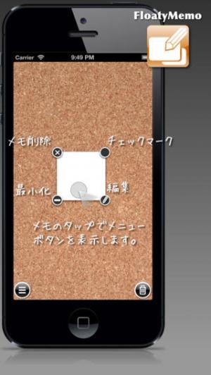 iPhone、iPadアプリ「FloatyMemo」のスクリーンショット 4枚目