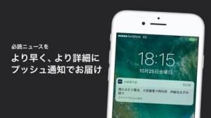iPhone、iPadアプリ「日本経済新聞 電子版」のスクリーンショット 5枚目