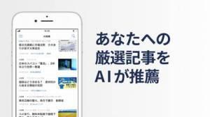 iPhone、iPadアプリ「日本経済新聞 電子版」のスクリーンショット 3枚目