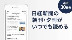 iPhone、iPadアプリ「日本経済新聞 電子版」のスクリーンショット 2枚目