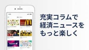 iPhone、iPadアプリ「日本経済新聞 電子版」のスクリーンショット 4枚目