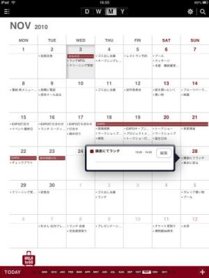 iPhone、iPadアプリ「MUJI CALENDAR」のスクリーンショット 4枚目