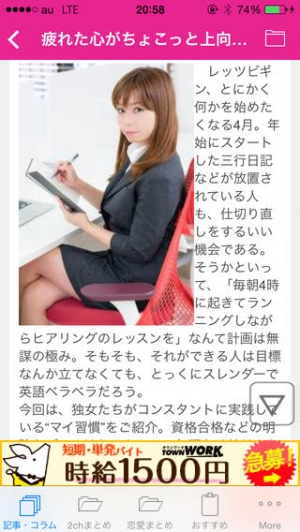 iPhone、iPadアプリ「恋愛ニュース+」のスクリーンショット 3枚目