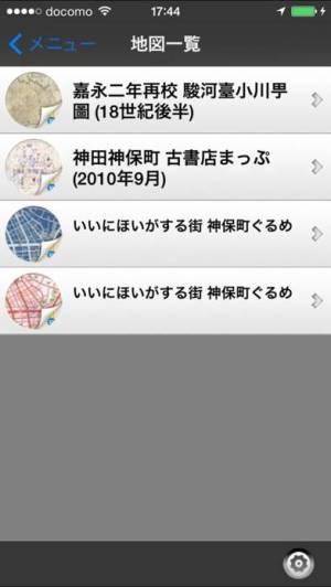 iPhone、iPadアプリ「神保町ちずぶらり」のスクリーンショット 5枚目