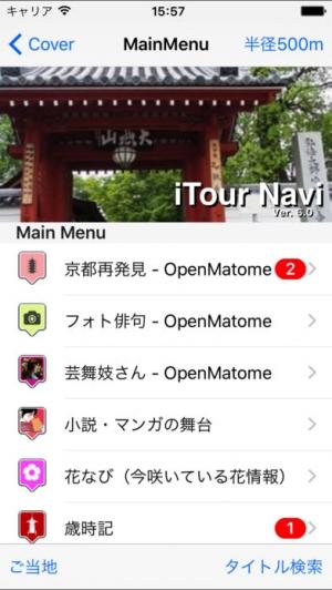 iPhone、iPadアプリ「ご当地なび」のスクリーンショット 2枚目