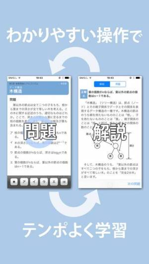 iPhone、iPadアプリ「応用情報技術者 午前 一問一答問題集」のスクリーンショット 4枚目
