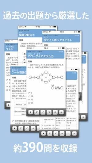 iPhone、iPadアプリ「応用情報技術者 午前 一問一答問題集」のスクリーンショット 3枚目