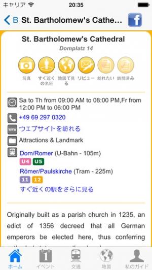 iPhone、iPadアプリ「フランクフルト 旅行ガイド」のスクリーンショット 5枚目