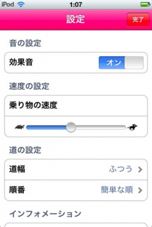 iPhone、iPadアプリ「ナゾルート」のスクリーンショット 4枚目
