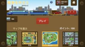 iPhone、iPadアプリ「電車を作ろう」のスクリーンショット 3枚目