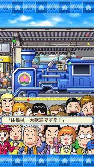 iPhone、iPadアプリ「桃太郎電鉄JAPAN+」のスクリーンショット 4枚目