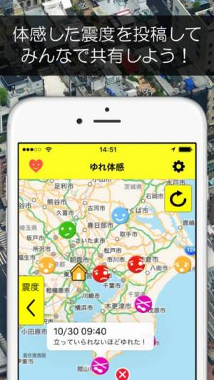 iPhone、iPadアプリ「ゆれくるコール」のスクリーンショット 3枚目