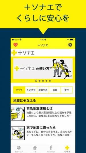 iPhone、iPadアプリ「ゆれくるコール」のスクリーンショット 5枚目